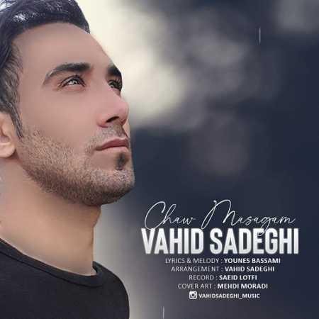 Vahid Sadeghi Chaw Masagam www.ahang kordi.ir  - دانلود آهنگ وحید صادقی بنام چاو مسگم